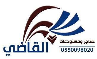 0550098020 مستودعات وهناجر القاضي